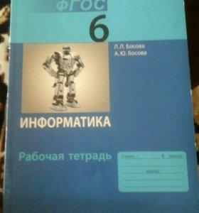 Рабочая тетрадь по информатике 6 класс