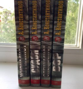 "Книги ""Бандитский Петербург"" (4 шт.)"
