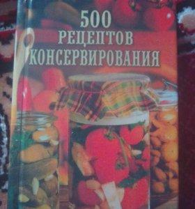 Книга заготовки