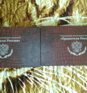"""Коллекция медалей """"Правители России"""" (20 медалей)"""