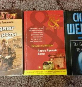 Книги (худ.лит-ра) детективы, романы