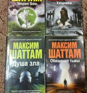 Максим Шаттам