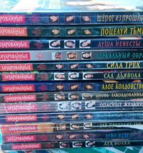Серия книг о Зачарованных