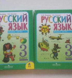 Учебник по русскому языку 3 класс