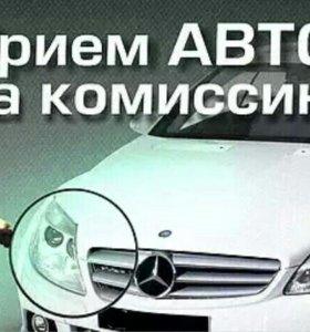 Примем Ваш автомобиль на реализацию, комиссию
