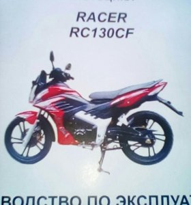 Продам мотоцикл Racer RC130CF