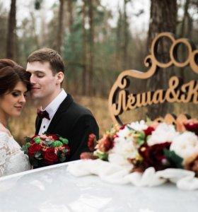 Свадебная фотозона