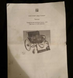 Инвалидная кресло - коляска