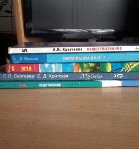 Учебники 5,6 классы