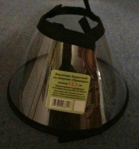 Воротник защитный на липучке (размер 12,5 см)