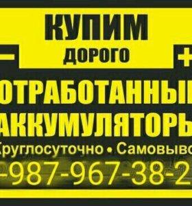 Аккумуляторы .б /у