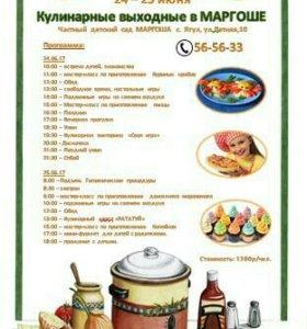 Кулинарные выходные для детей