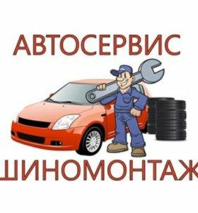 Шиномонтаж и ремонт авто