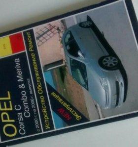 Руководство по экспл. Opel Corsa