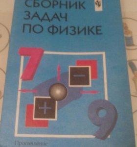 Сборник задач по физике В.И Лукашик, Е.В. Иванова