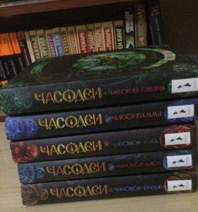 Цикл книг Часодеи