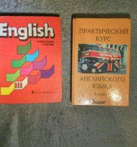 Учебники (английский)