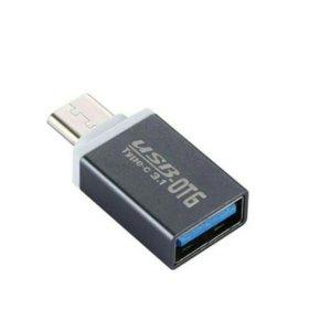 OTG переходник USB 3.1 - type C