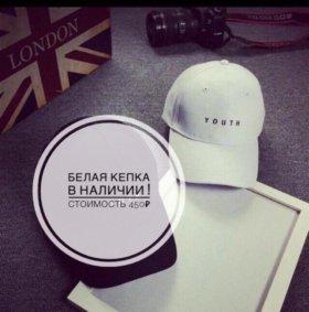 Белая кепка в наличии
