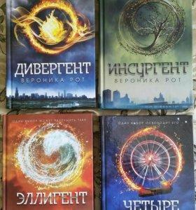 Книги Вероники Рот