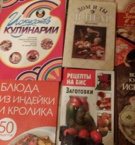 Книги по кулинарии.