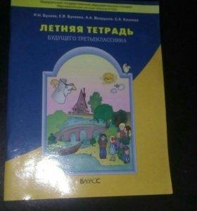 Летняя тетрадь 3 класс