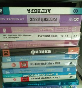 Учебники 8-11 класс