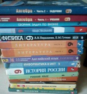 Учебники 9 класс