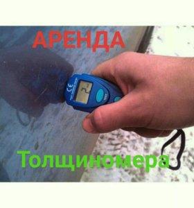 Толщиномер