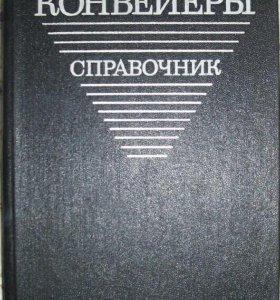 Книга Конвейры