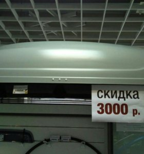 Бокс-багажник