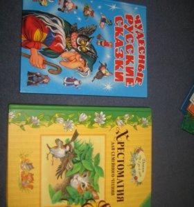 Детские книги.Сказки и хрестоматия.