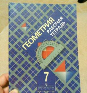Геометрия 7 класс рабочая тетрадь