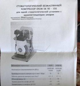 Компрессор EKOM DK 50-10s