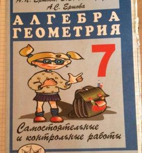 Сборник работ по математике 7 класс