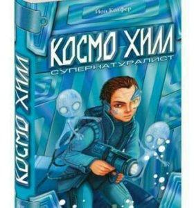 """Книга """"Космо Хилл"""", Йон Колфер"""