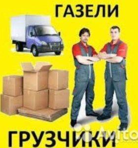 Погрузка-разгрузка/ГРУЗЧИКИ