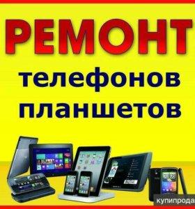 Ремонт мобильных телефонов,планшетов