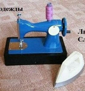 Швея Ремонт и пошив одежды любой сложности