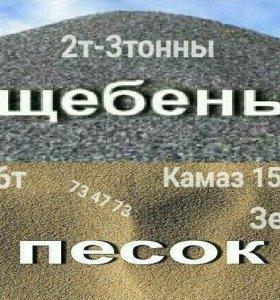 Доставка 3т,Зил Камаз Песок, Щебень