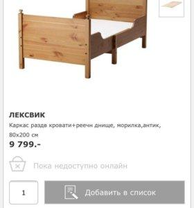 Кровать раздвижная детская