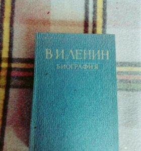 Книга Ленин Биография(1967год издания