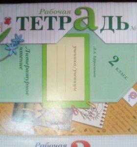 Тетради Виноградова