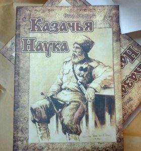 Книга Казачья наука