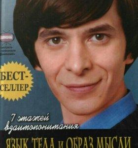 Книга доктора Курпатова