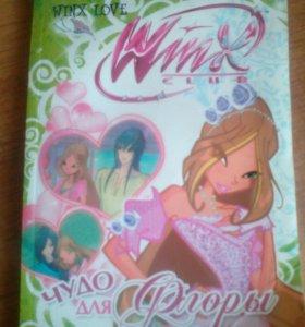"""Продам книгу для девочек """"Чудо для Флоры"""""""