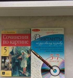 Тетради по русскому языку