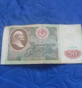 банкнота СССР 50 руб.