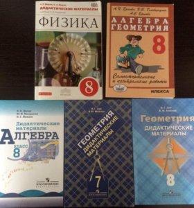 Дидактические материалы 7-8 класс