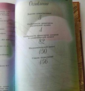 Учебник МУЗЫКА 7 КЛАСС